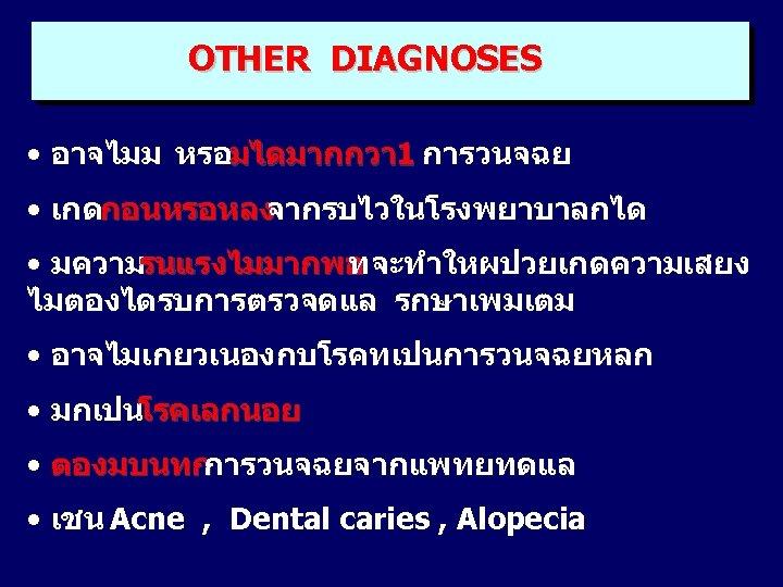 OTHER DIAGNOSES • อาจไมม หรอมไดมากกวา 1 การวนจฉย • เกดกอนหรอหลง จากรบไวในโรงพยาบาลกได • มความ รนแรงไมมากพอ ทจะทำใหผปวยเกดความเสยง