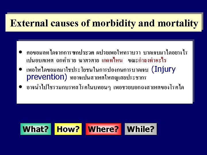 External causes of morbidity and mortality • คอขอมลทไดจากการซกประวต ผปวยเพอใหทราบวา บาดเจบมาไดอยางไร เปนอบตเหต ถกทำราย ฆาตวตาย เกดทไหน