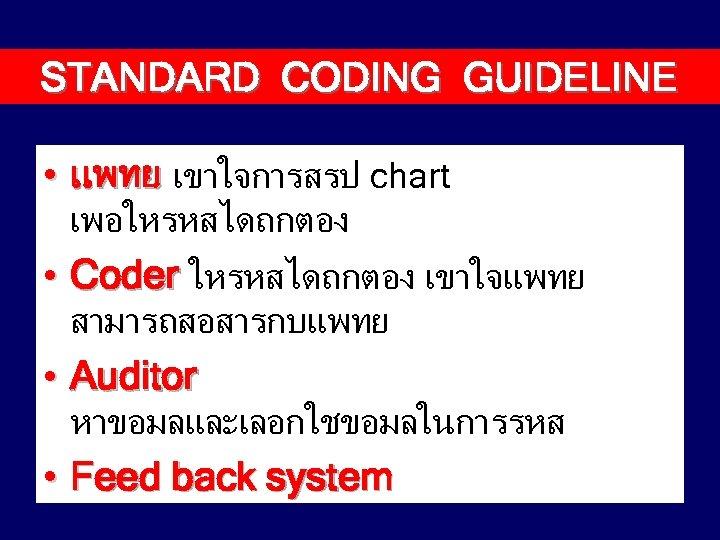 STANDARD CODING GUIDELINE • แพทย เขาใจการสรป chart เพอใหรหสไดถกตอง • Coder ใหรหสไดถกตอง เขาใจแพทย สามารถสอสารกบแพทย •