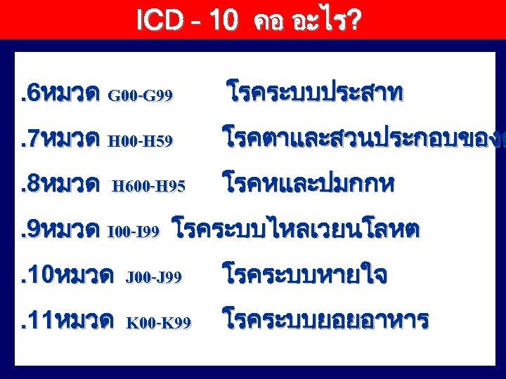 ICD – 10 คอ อะไร? . 6หมวด G 00 -G 99 โรคระบบประสาท . 7หมวด