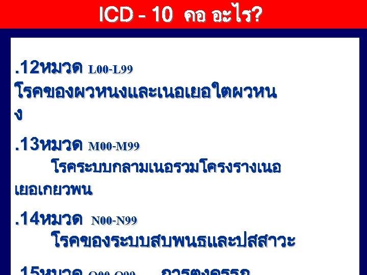 ICD – 10 คอ อะไร? . 12หมวด L 00 -L 99 โรคของผวหนงและเนอเยอใตผวหน ง. 13หมวด