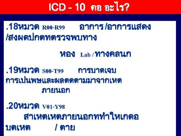 ICD – 10 คอ อะไร? . 18หมวด R 00 -R 99 อาการ /อาการแสดง /สงผดปกตทตรวจพบทาง