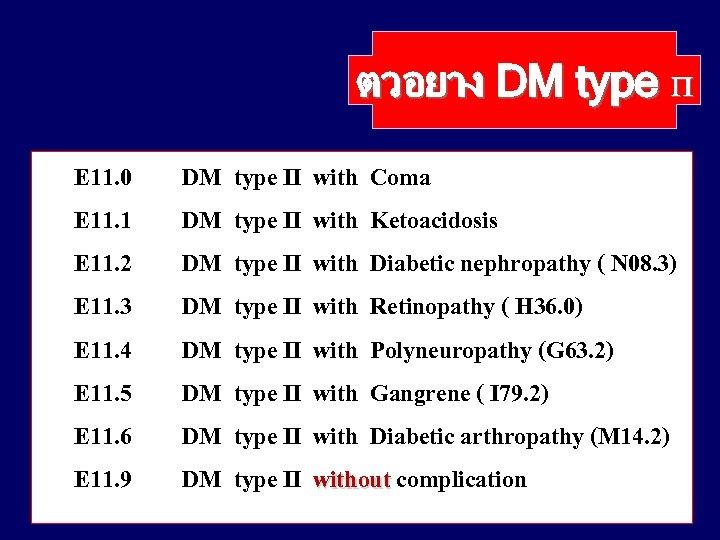ตวอยาง DM type E 11. 0 E 11. 1 E 11. 2 E 11.