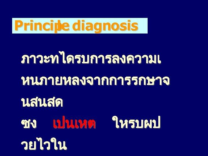 Princip diagnosis le ภาวะทไดรบการลงความเ หนภายหลงจากการรกษาจ นสนสด ซง เปนเหต วยไวใน ใหรบผป