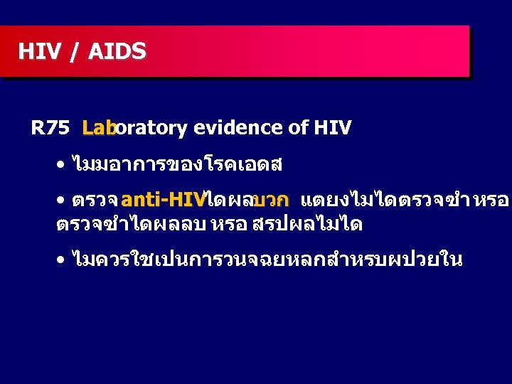 HIV / AIDS R 75 Laboratory evidence of HIV Lab • ไมมอาการของโรคเอดส • ตรวจ