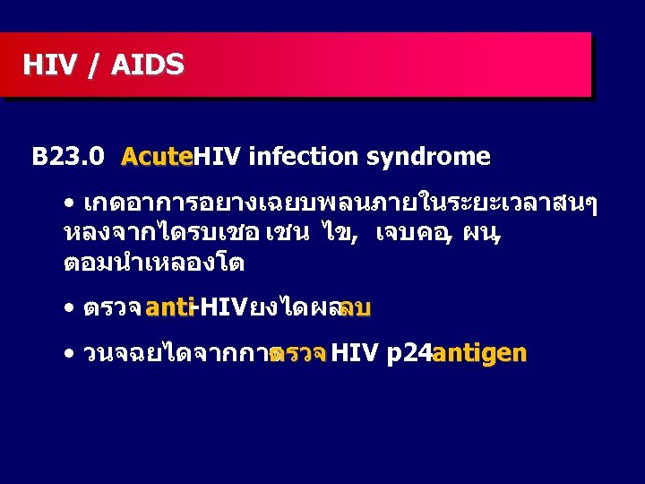 HIV / AIDS B 23. 0 Acute. HIV infection syndrome • เกดอาการอยางเฉยบพลนภายในระยะเวลาสนๆ หลงจากไดรบเชอ เชน