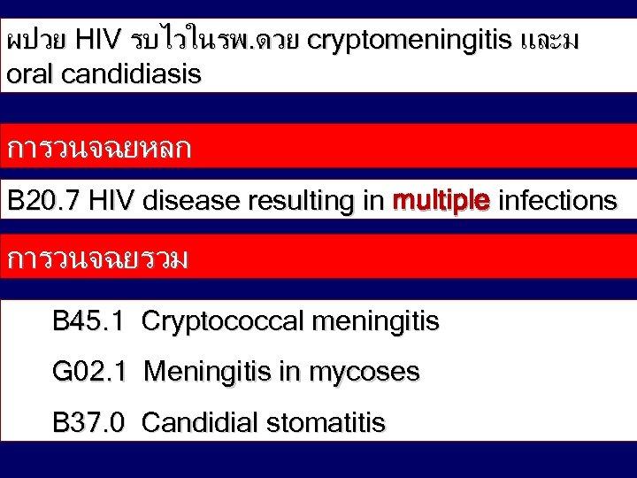 ผปวย HIV รบไวในรพ. ดวย cryptomeningitis และม oral candidiasis การวนจฉยหลก B 20. 7 HIV disease