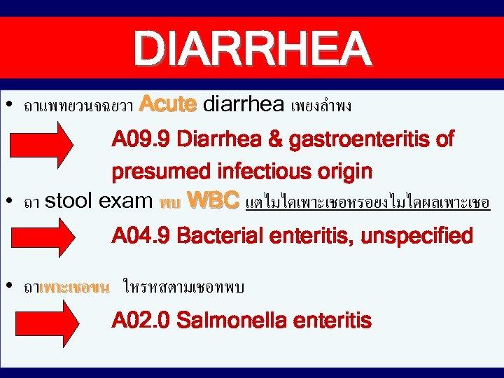 DIARRHEA • ถาแพทยวนจฉยวา Acute diarrhea เพยงลำพง A 09. 9 Diarrhea & gastroenteritis of presumed