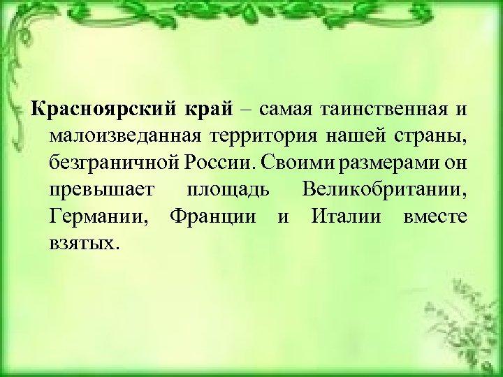 Красноярский край – самая таинственная и малоизведанная территория нашей страны, безграничной России. Своими размерами