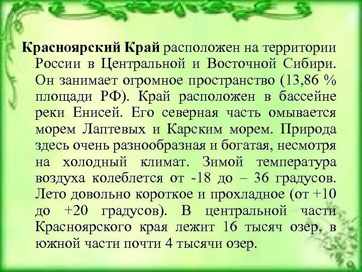 Красноярский Край расположен на территории России в Центральной и Восточной Сибири. Он занимает огромное