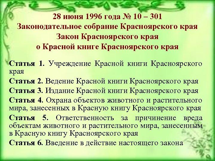 28 июня 1996 года № 10 – 301 Законодательное собрание Красноярского края Закон Красноярского