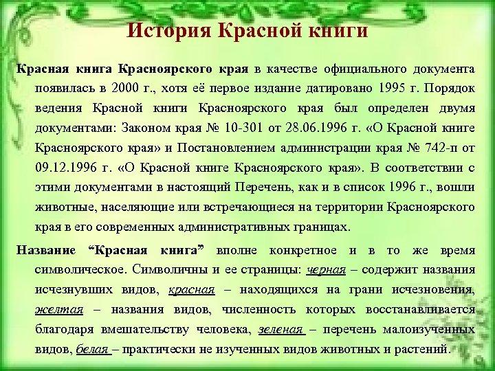 История Красной книги Красная книга Красноярского края в качестве официального документа появилась в 2000