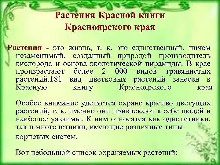Растения Красной книги Красноярского края Растения - это жизнь, т. к. это единственный, ничем