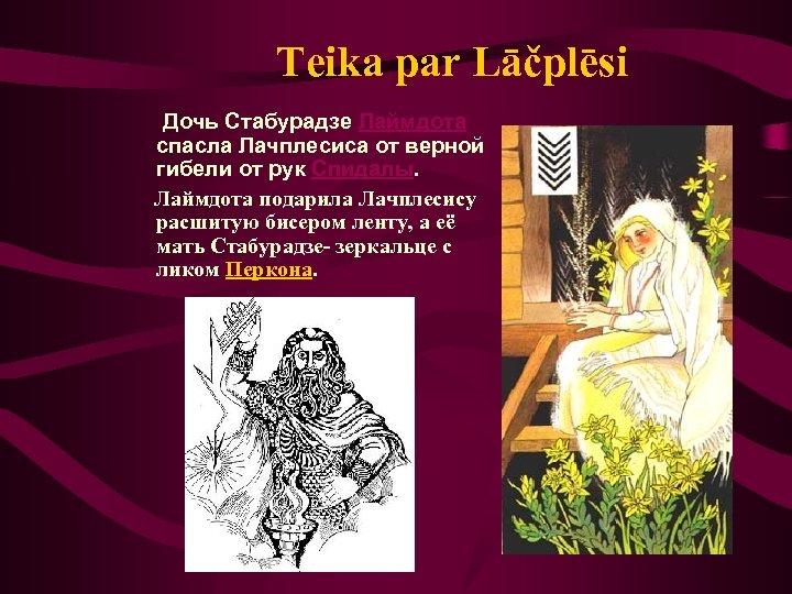 Teika par Lāčplēsi Дочь Стабурадзе Лаймдота спасла Лачплесиса от верной гибели от рук Спидалы.