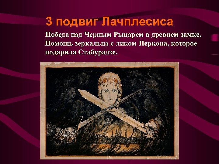 3 подвиг Лачплесиса Победа над Черным Рыцарем в древнем замке. Помощь зеркальца с ликом