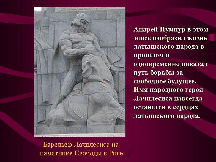 Андрей Пумпур в этом эпосе изобразил жизнь латышского народа в прошлом и одновременно показал