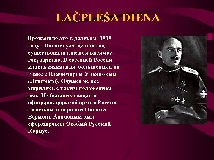 LĀČPLĒŠA DIENA Произошло это в далеком 1919 году. Латвия уже целый год существовала как