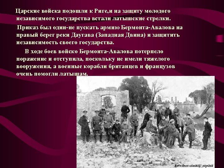 Царские войска подошли к Риге, и на защиту молодого независимого государства встали латышские