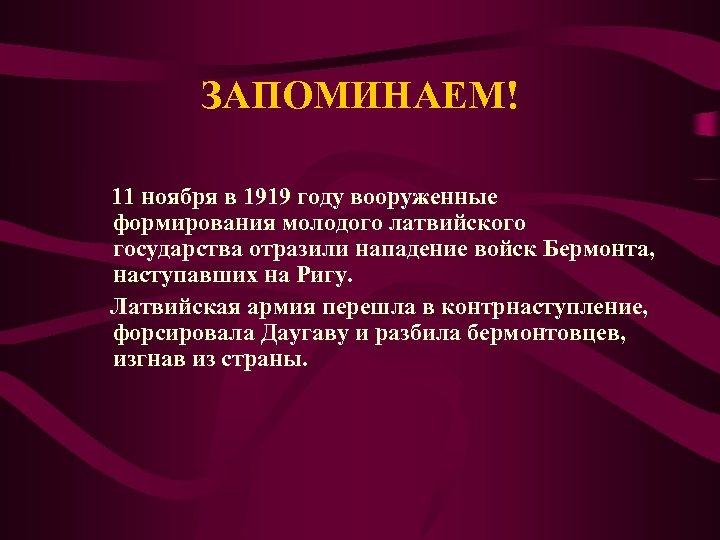 ЗАПОМИНАЕМ! 11 ноября в 1919 году вооруженные формирования молодого латвийского государства отразили нападение войск