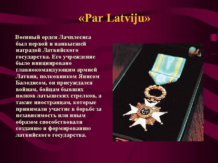 «Par Latviju» Военный орден Лачплесиса был первой и наивысшей наградой Латвийского государства. Его