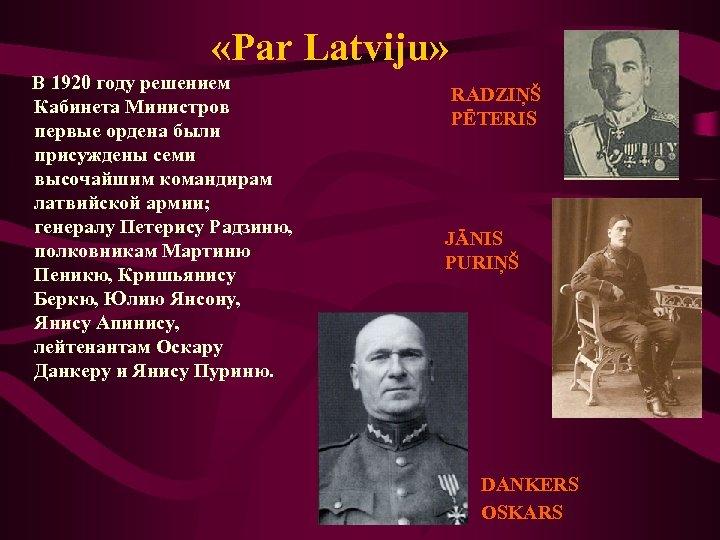 «Par Latviju» В 1920 году решением Кабинета Министров первые ордена были присуждены семи