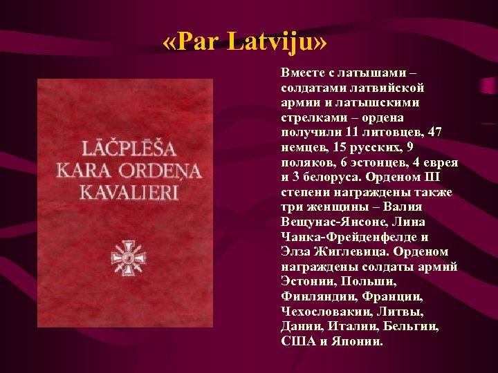 «Par Latviju» Вместе с латышами – солдатами латвийской армии и латышскими стрелками –
