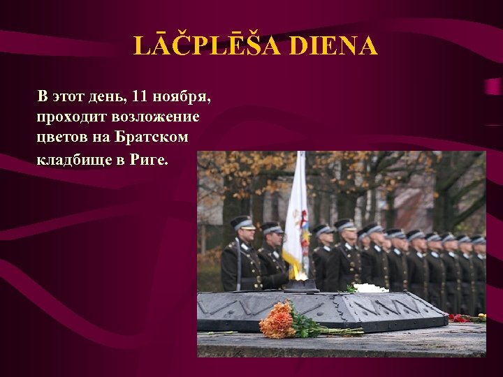 LĀČPLĒŠA DIENA В этот день, 11 ноября, проходит возложение цветов на Братском кладбище в