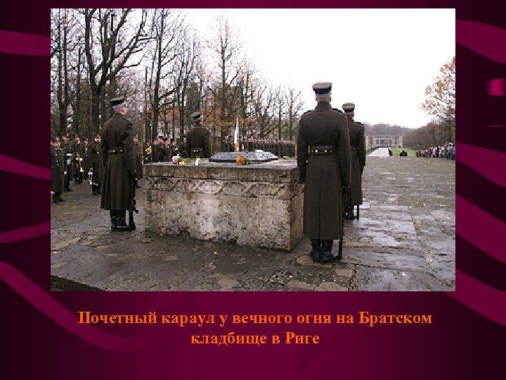 Почетный караул у вечного огня на Братском кладбище в Риге