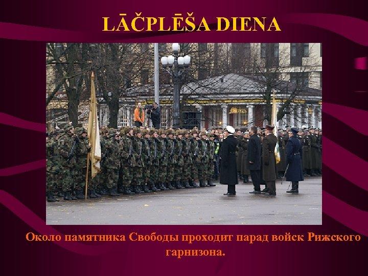 LĀČPLĒŠA DIENA Около памятника Свободы проходит парад войск Рижского гарнизона.