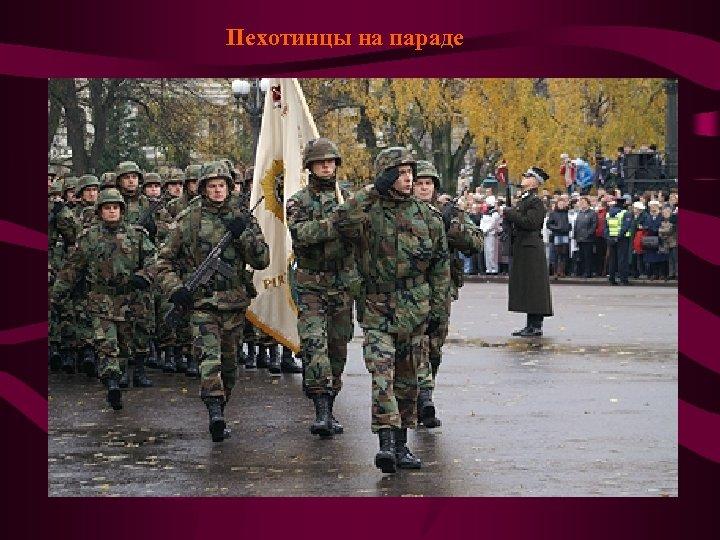 Пехотинцы на параде