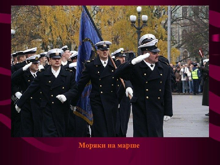 Моряки на марше