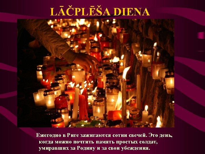 LĀČPLĒŠA DIENA Ежегодно в Риге зажигаются сотни свечей. Это день, когда можно почтить память