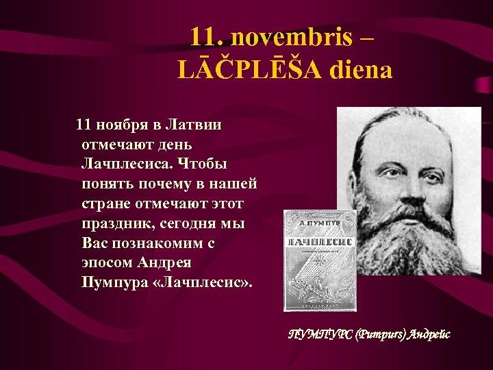 11. novembris – LĀČPLĒŠA diena 11 ноября в Латвии отмечают день Лачплесиса. Чтобы понять