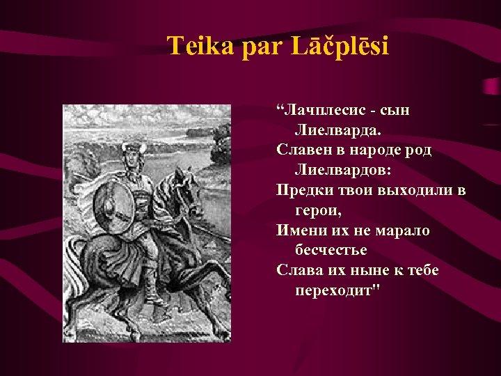 "Teika par Lāčplēsi ""Лачплесис - сын Лиелварда. Славен в народе род Лиелвардов: Предки твои"