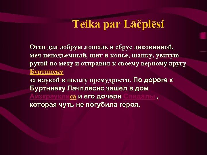 Teika par Lāčplēsi Отец дал добрую лошадь в сбруе диковинной, меч неподъемный, щит и