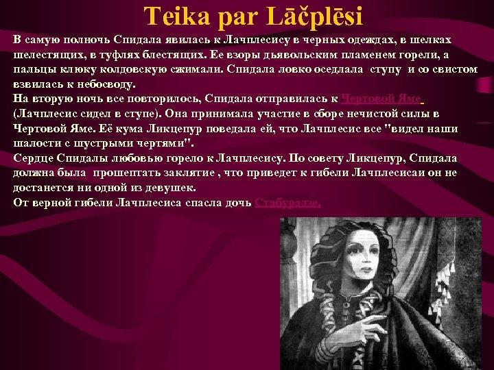 Teika par Lāčplēsi В самую полночь Спидала явилась к Лачплесису в черных одеждах, в