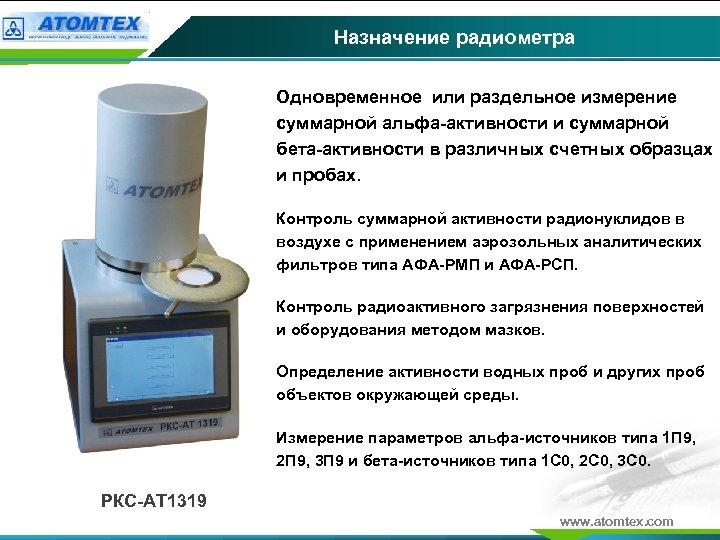 Назначение радиометра Одновременное или раздельное измерение суммарной альфа-активности и суммарной бета-активности в различных счетных