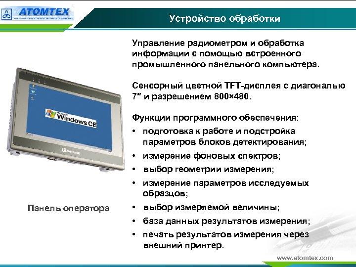 Устройство обработки Управление радиометром и обработка информации с помощью встроенного промышленного панельного компьютера. Сенсорный