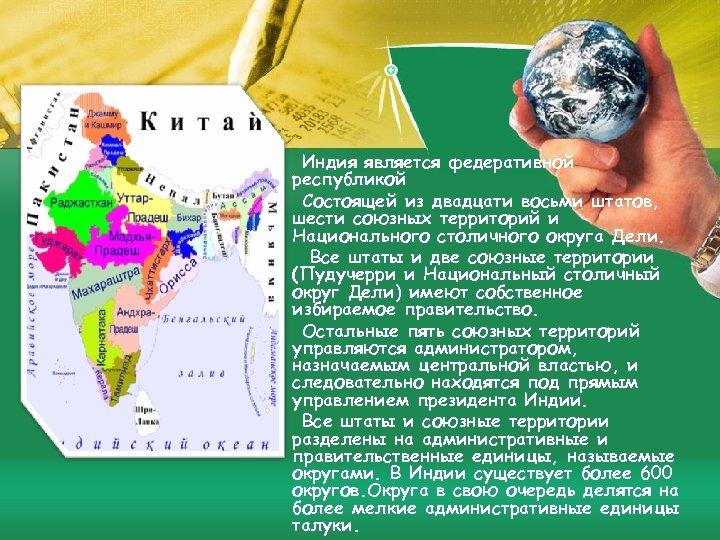 Индия является федеративной республикой Состоящей из двадцати восьми штатов, шести союзных территорий и Национального