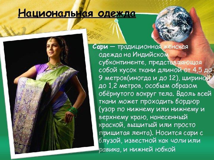 Национальная одежда Са ри — традиционная женская одежда на Индийском субконтиненте, представляющая собой кусок