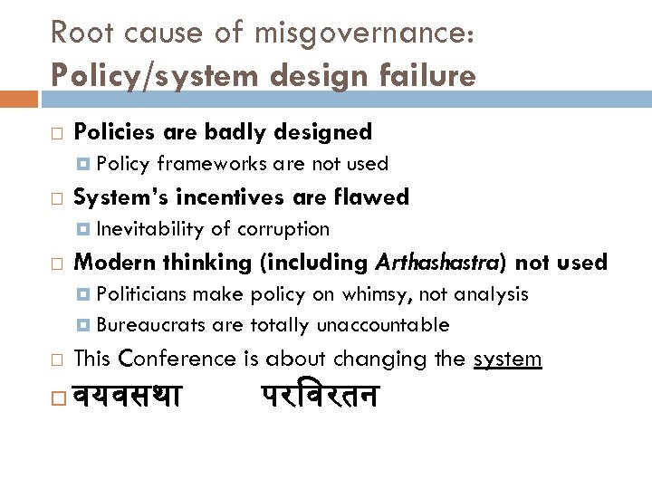 Root cause of misgovernance: Policy/system design failure Policies are badly designed Policy frameworks are