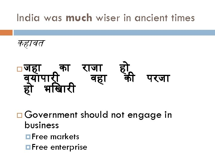 India was much wiser in ancient times कह वत जह क र ज वय
