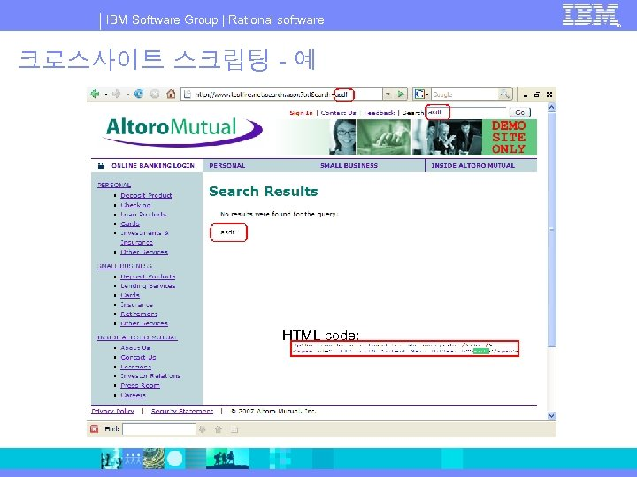 IBM Software Group | Rational software 크로스사이트 스크립팅 - 예 HTML code: ®