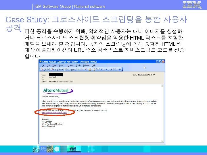 IBM Software Group   Rational software Case Study: 크로스사이트 스크립팅을 통한 사용자 공격 피싱