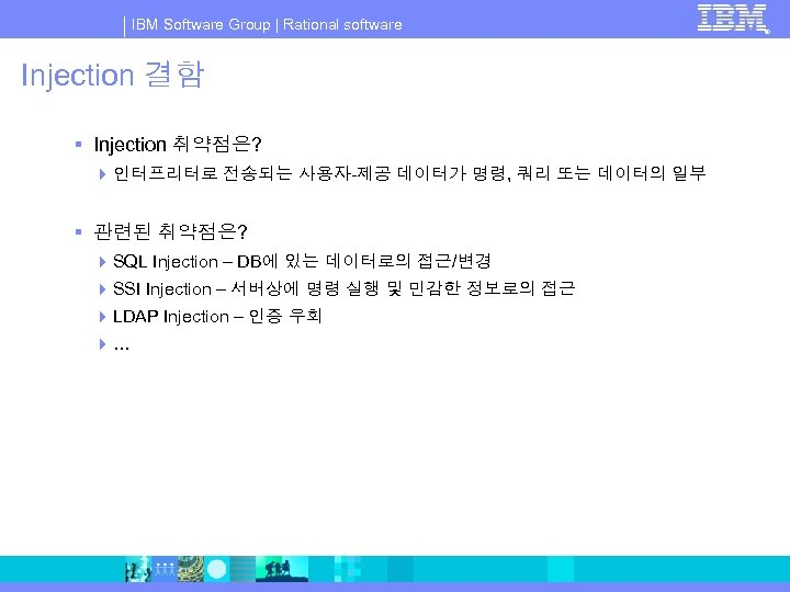 IBM Software Group | Rational software Injection 결함 § Injection 취약점은? 4 인터프리터로 전송되는