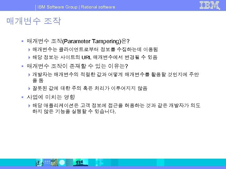 IBM Software Group | Rational software 매개변수 조작 § 매개변수 조작(Parameter Tampering)은? 4 매개변수는