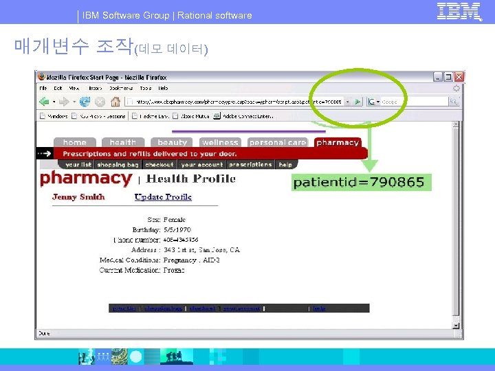 IBM Software Group   Rational software 매개변수 조작(데모 데이터) ®