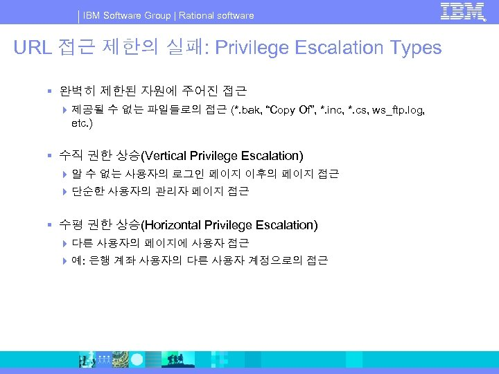 IBM Software Group | Rational software URL 접근 제한의 실패: Privilege Escalation Types §