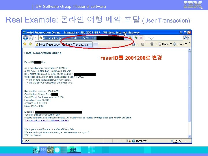 IBM Software Group | Rational software Real Example: 온라인 여행 예약 포탈 (User Transaction)