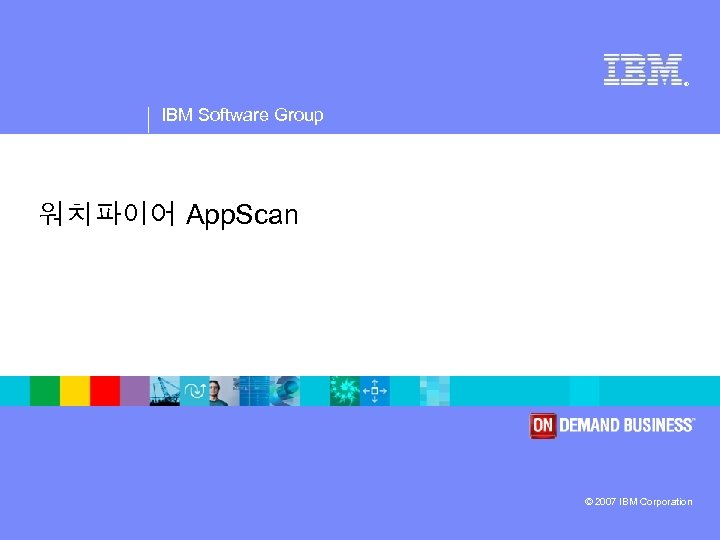 ® IBM Software Group 워치파이어 App. Scan © 2007 IBM Corporation